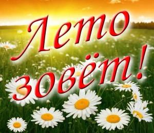 """Акция """"Лето зовет"""""""